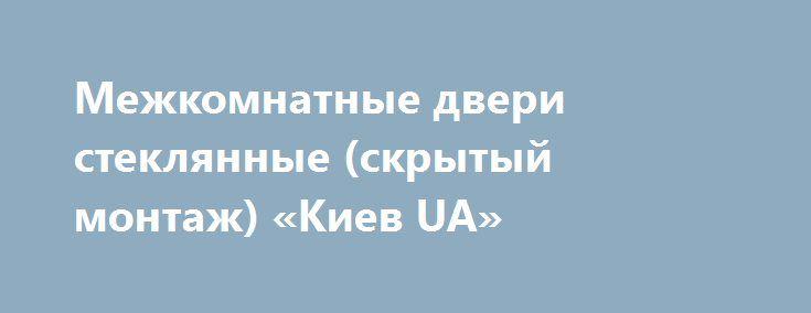 Межкомнатные двери стеклянные (скрытый монтаж) «Киев UA» http://www.krok.dn.ua/doska26/?adv_id=2564 Межкомнатные скрытые двери стеклянные с невидимой коробкой или без наличников от фабрики Dierre, Италия  обеспечивает грамотное интерьерное решение и функциональность в современном  интерьере. Межкомнатные двери скрытого монтажа, как холст художника - изменяет свой облик по воле владельца и сливается в единое целое в  дизайн интерьера вашего дома. Двери скрытого монтажа полностью сливаются со…