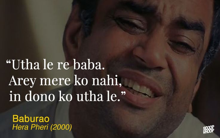 """Utha le re baba. Arey mere ko nahi in dono ko utha le."" #HeraPheri #Bollywood #Movie #Dialogues #ScoopWhoop #Pinterest"