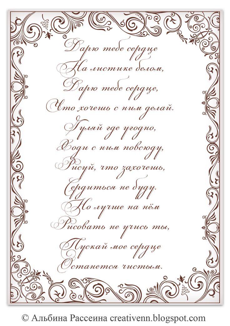 Распечатать стих на открытке