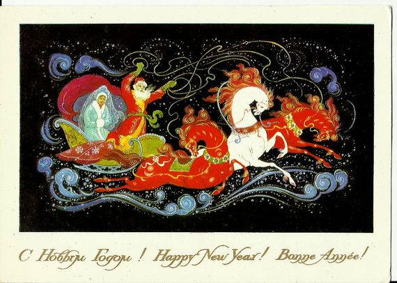 Happy New Year - Troika Horses - Vintage Russian Postcard USSR Soviet by LucyMarket, $4.50
