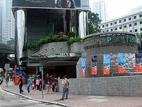 HK Garden Road PeakTramTerminal.jpg
