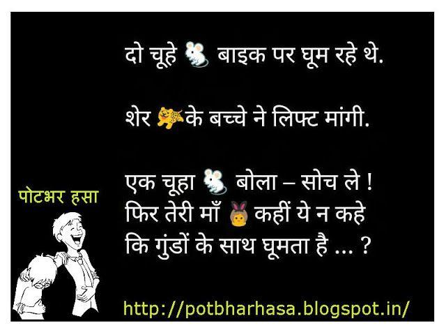 Potbhar Hasa - English Hindi Marathi Jokes Chutkule : Hindi Rat and Lion Joke
