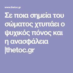 Σε ποια σημεία του σώματος χτυπάει ο ψυχικός πόνος και η ανασφάλεια  thetoc.gr