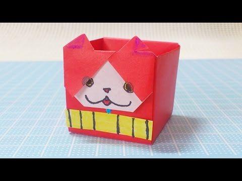 自作!折り紙で妖怪ウォッチ ジバニャンの箱を作ってみました♪ - YouTube