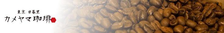 国別コーヒー豆の特徴   珈琲焙煎専門・カメヤマ珈琲