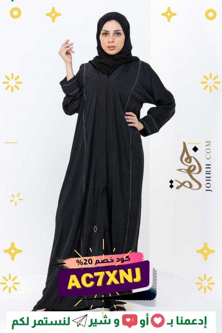 عبايات خليجية سعودية فخمة كشخة اقل ما يقال عنها روعة لرمضان 2019 Latest Fashion Hijab Fashion Black Abaya Designs