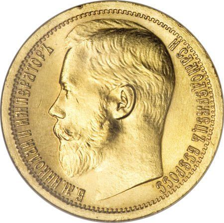 Obverse side of the Russian 15 Rouble gold coin of Tsar Nicholas II, 1897.