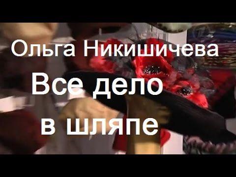 Ольга Никишичева/ Master-class - YouTube