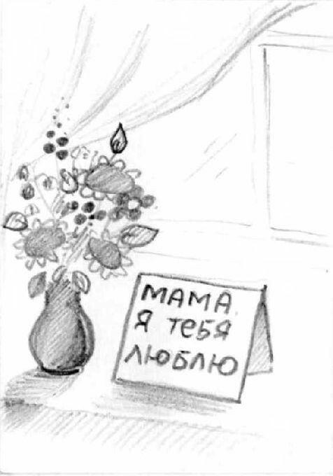 Сделать бумаги, как нарисовать открытку маме с днем матери