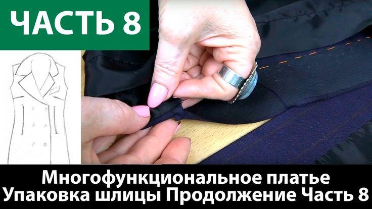 Упаковка шлицы, упаковка низа с подкладом к многофункциональному платью ПРОДОЛЖНИЕ Часть 8 - YouTube