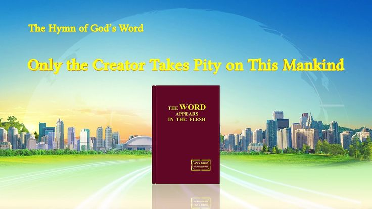 "The Hymn of God's Word ""Only the Creator Takes Pity on This Mankind"" 
