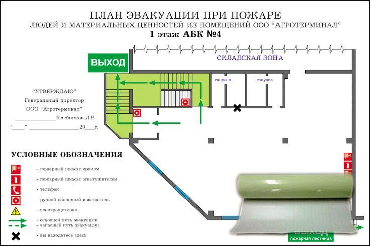 """План эвакуации на самоклеющейся пленке можно заказать в интернет-магазине OhranaTruda21.ru. Все строго по ГОСТ, существуют скидки при крупных заказах. Изготовлен на основе самоклеющейся пленки с применением экосольвентных фоточернил. Такой план можно легко прикрепить практически на любую поверхность: на стену, стенд или же вставить в рамку. Поставщик в регионы   План эвакуации на самоклеющейся пленке Магазин Охраны Труда """"Охрана Труда 21.ру"""""""