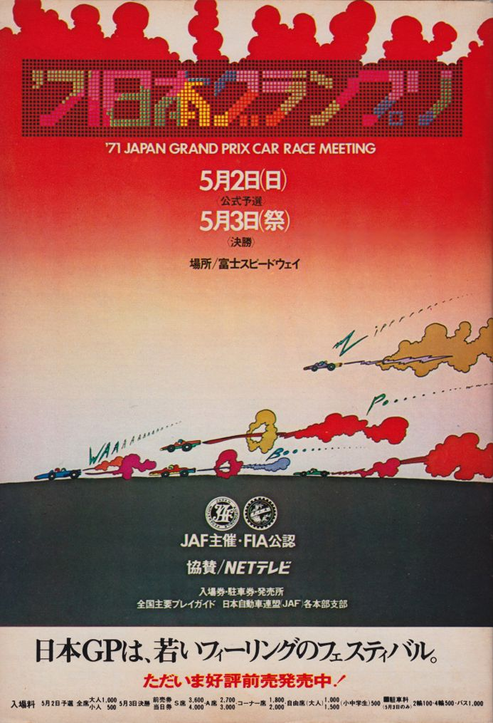 vintage japanese ads/ Japan Grand Prix, 1971