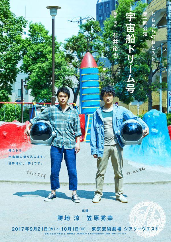 こちらは、ともだちのおとうと第一回公演『宇宙船ドリーム号』オフィシャルWEBサイトです。  2017年9月21日(木)〜10月1日(日) 東京芸術劇場 シアターウエストにて上演!