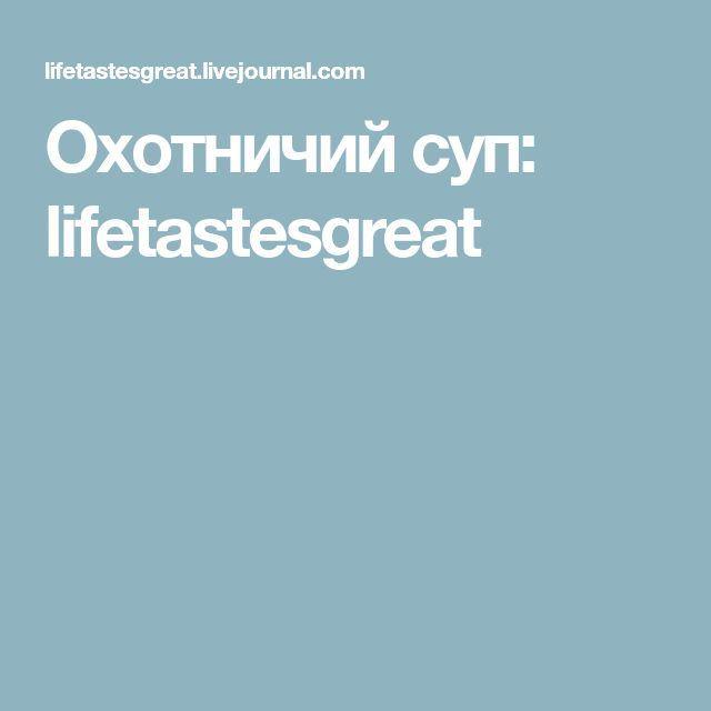Охотничий суп: lifetastesgreat
