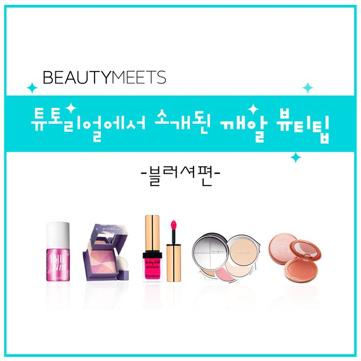 Discovery, Learn, and Be beautiful in BEAUTYMEETS!!