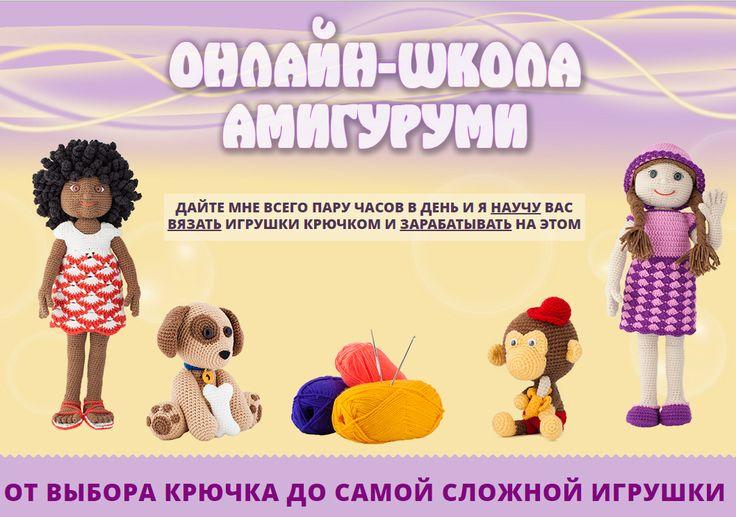 http://amigurumi-school.com А Вы хотите научиться вязать красивые игрушки крючком и зарабатывать на этом?