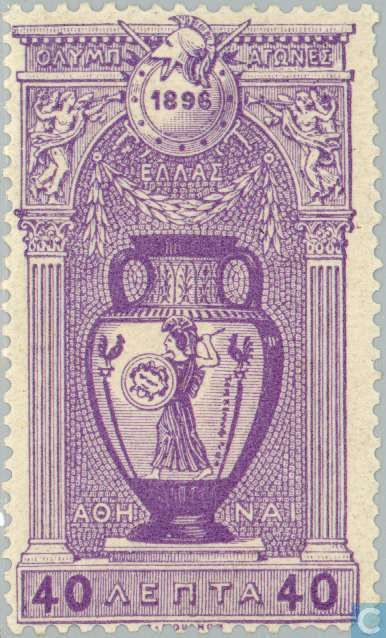 Stamps - Greece - Olympic Games 1896
