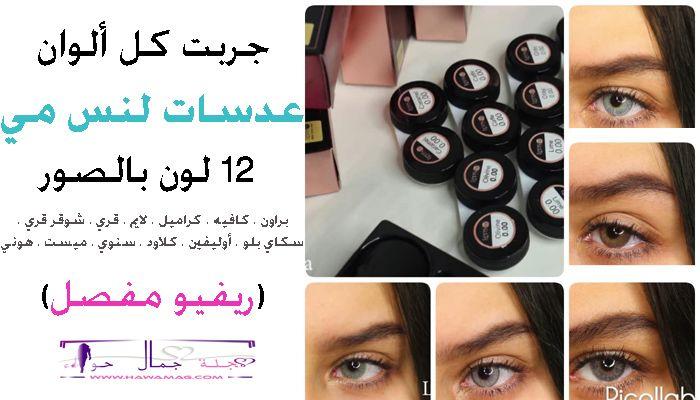 بالصور جدول أكلات رمضان بالخطوات المصورة 2015 2016 مجلة جمال حواء In 2021 Eyeshadow Beauty Magazine Color