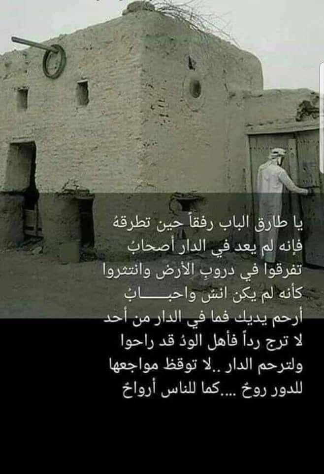 يا طارق الباب Arabic Words Words Gif Pictures