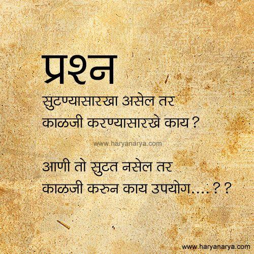Marathi Quotes | Quotes | Marathi quotes, Quotes, Life Quotes