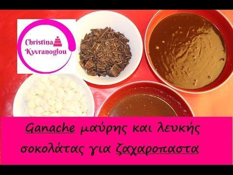 Ganache μαυρης και λευκης σοκολατας για ζαχαροπαστα / γκανας