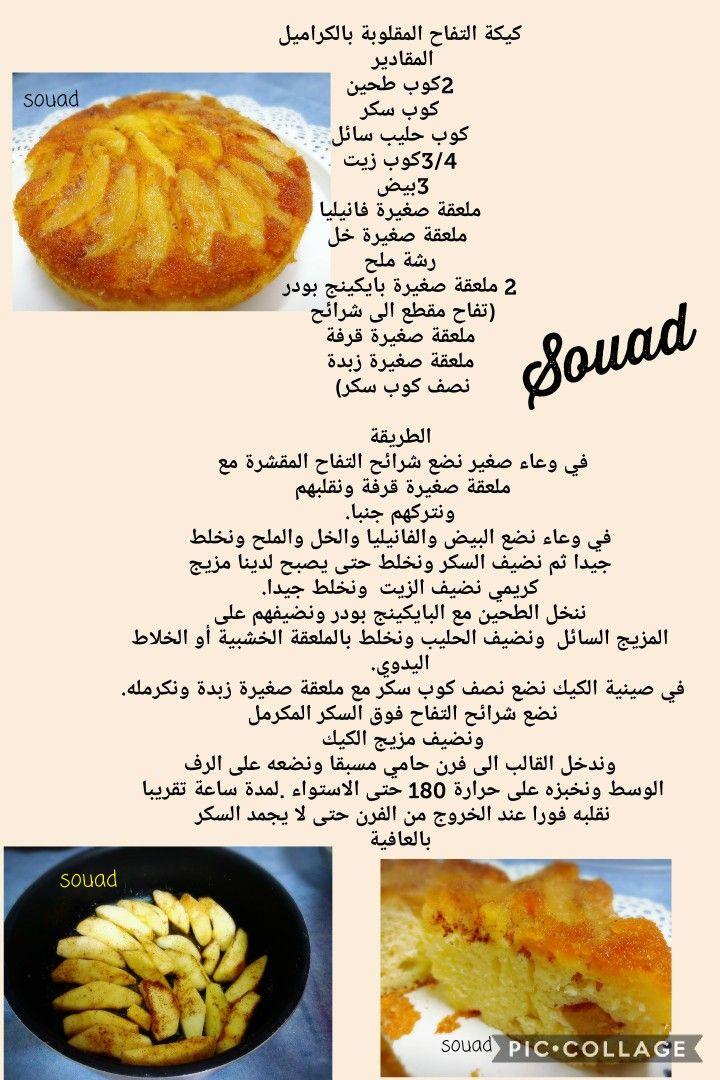 كيكة التفاح المقلوبة بالكراميل Food Receipes Arabic Food Food
