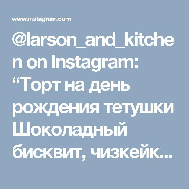 """@larson_and_kitchen on Instagram: """"Торт на день рождения тетушки Шоколадный бисквит, чизкейк с малиной, малиновый мусс. Украшение - крем со сливочным сырос и шоколадные…"""""""