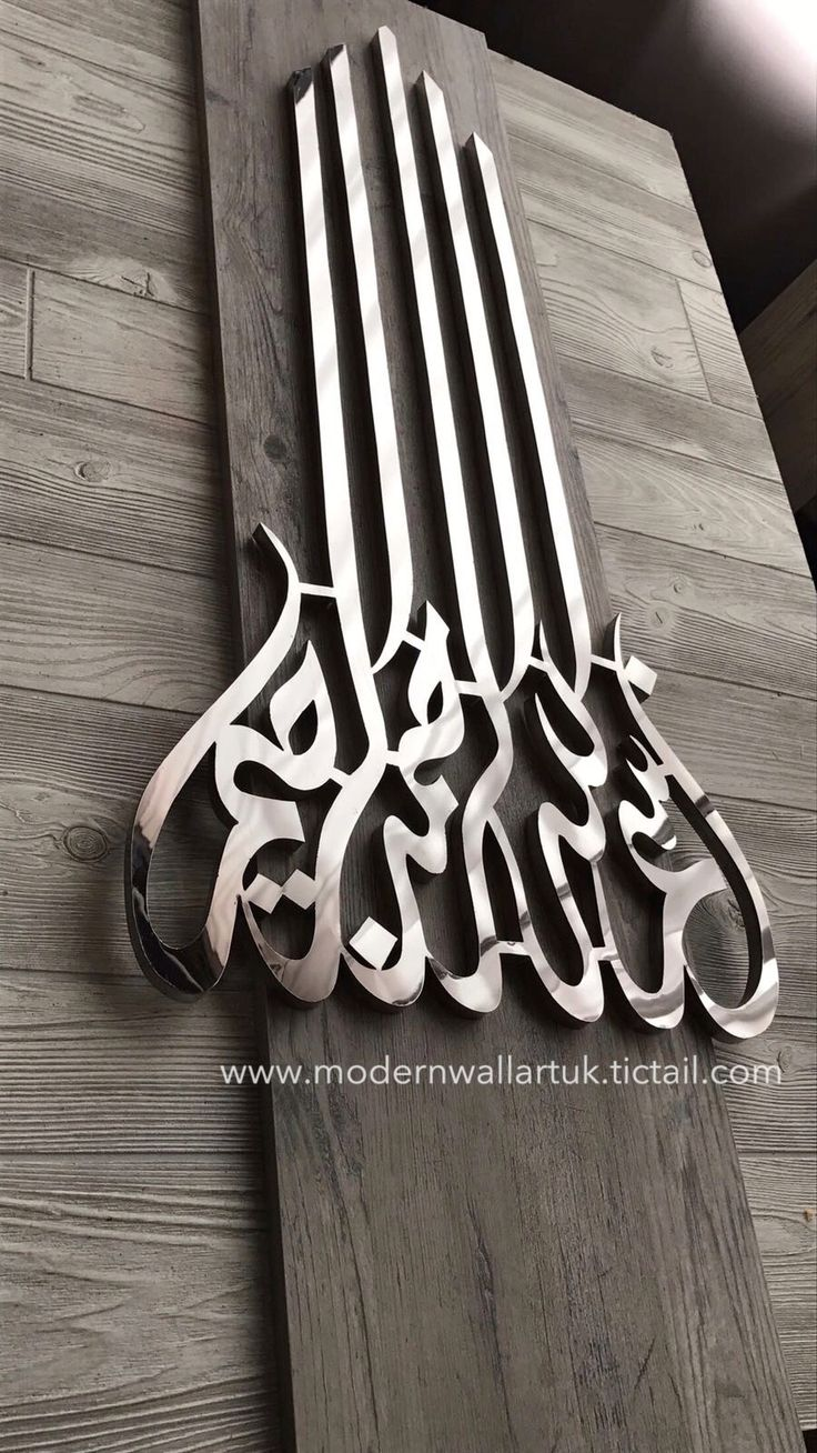 Vertical Bismillah Wall Art Stainless Steel via Modern Wall Art UK. Click on the image to see more!