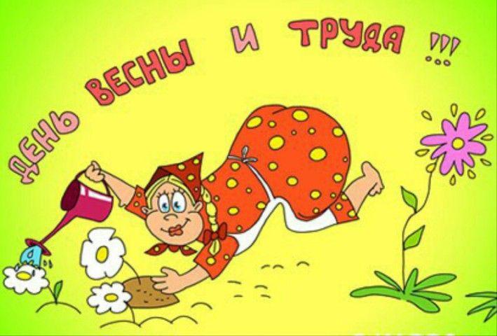 скажем, майские праздники открытка веселая случайно всю вину