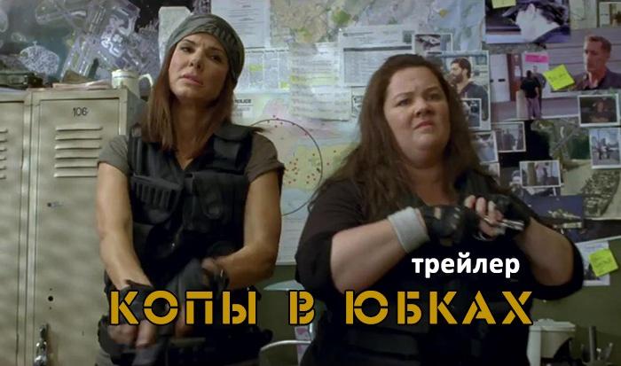 Cineast: Копы в юбках / Трейлер (рус.) / The Heat