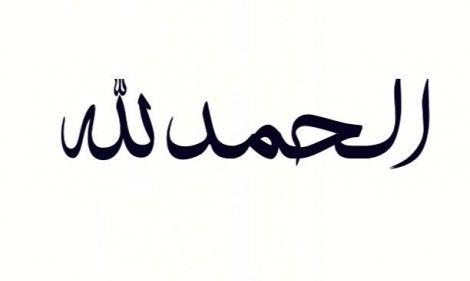 Alhamdulillah calligraphy