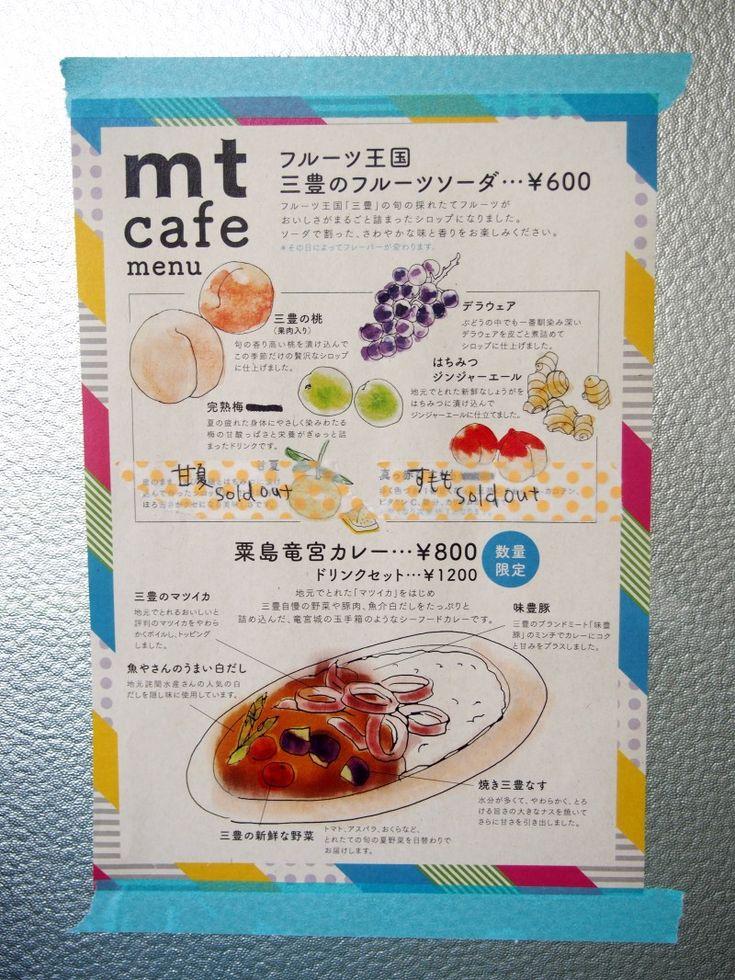 mt ex 粟島展レポート6 – mtワークスペースとmtカフェ -  mt cafe menu