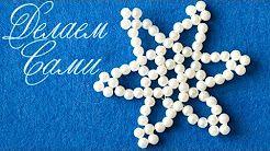 снежинка из бисера.Beaded Snowflake. beadwork  - YouTube