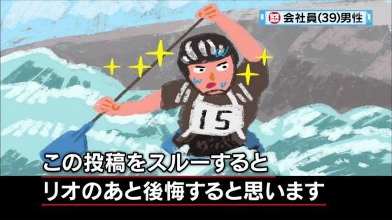 【画像あり】お前ら「卓球銅メダル水谷すげえええええええええ」←カヌー銅メダル羽根田卓也「」