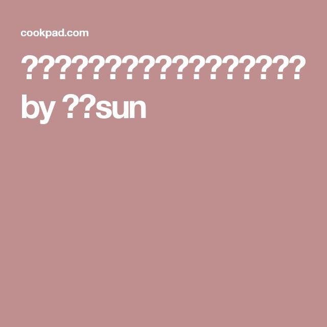 黒酢でスッキリ☆おろし豚キムチ丼! by ち~sun