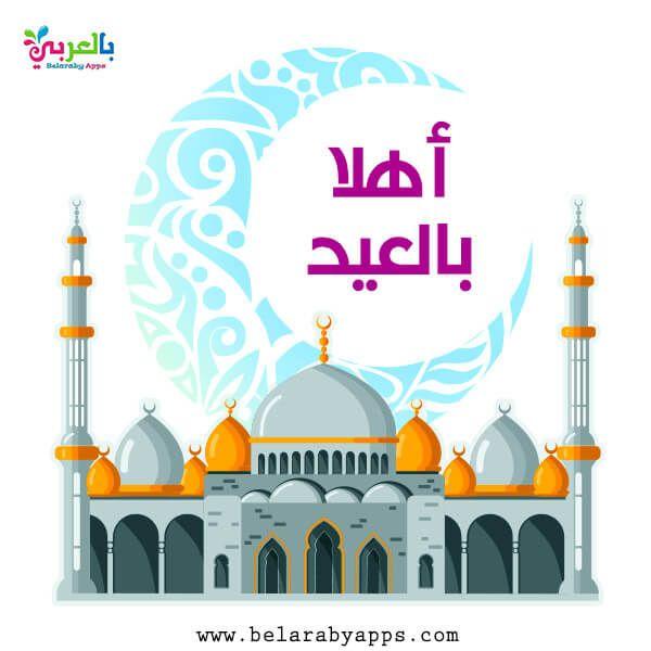 اجمل صور عيد سعيد 2020 عيدكم مبارك عبارات تهنئة بالعيد بالعربي نتعلم Taj Mahal Landmarks Travel