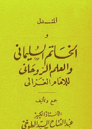 كتاب الخاتم السليماني والعلم الروحاني pdf
