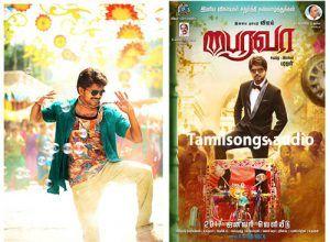 Bairavaa Tamil Movie Songs Download, Bairavaa Tamil Mp3 Songs Download, Vijay Bairavaa 2016 Movie Audio Songs Download, Vijay, Tamiltunes Starmusiq, Songs, Mp3, Download  http://tamilsongs.audio/vijay-bairavaa-mp3-songs-download-tamil-2016/