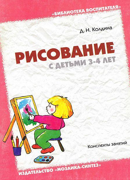 """Книга Колдиной """"Рисование с детьми 3–4 лет"""" представлена на сайте Веселое обучение полностью и ее можно скачать бесплатно."""
