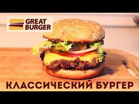 Классический американский бургер - пошаговый рецепт с фото на Повар.ру