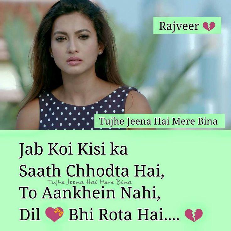 Hindi Romantic Quotes English Translation