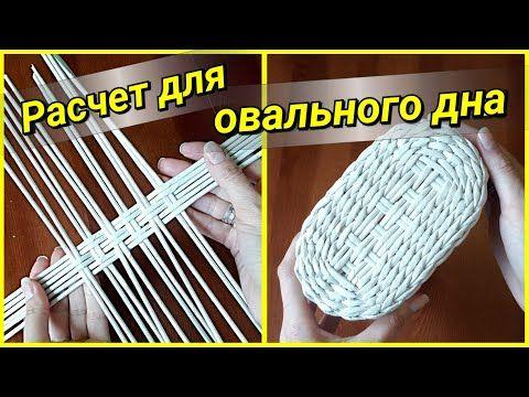 Как рассчитать размер овального дна. Плетение из бумаги | oblacco