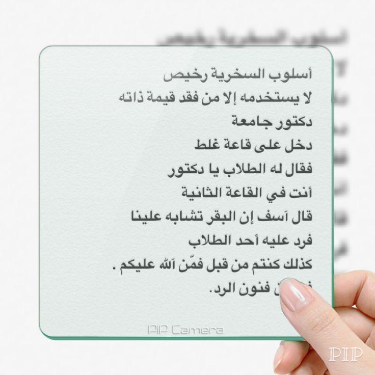 فن من فنون الرد Funny Arabic Quotes Funny Gif Quotes
