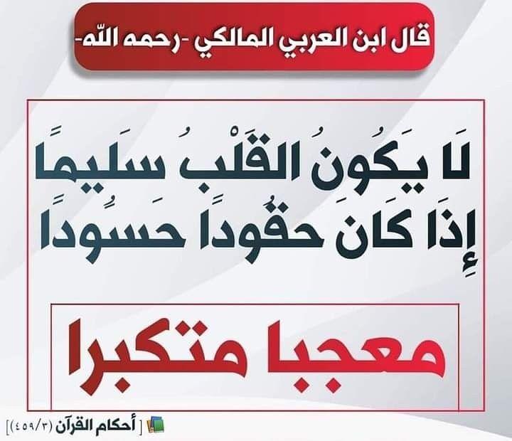 Pin By الدعوة السلفية On اقوال التابعين من السلف الصالح In 2020 Novelty Sign Novelty Decor