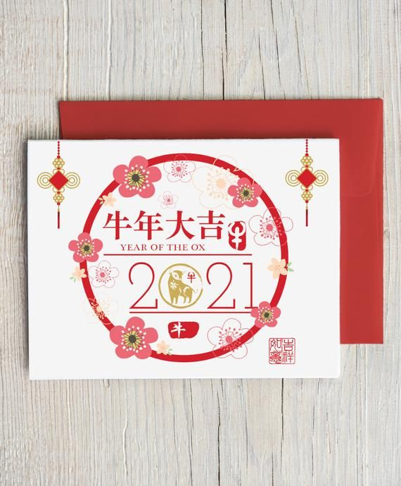 Lunar New Year 2021 Chinese New Year 2021 Card Year Of The Etsy Chinese New Year Card New Year Card Design Chinese New Year