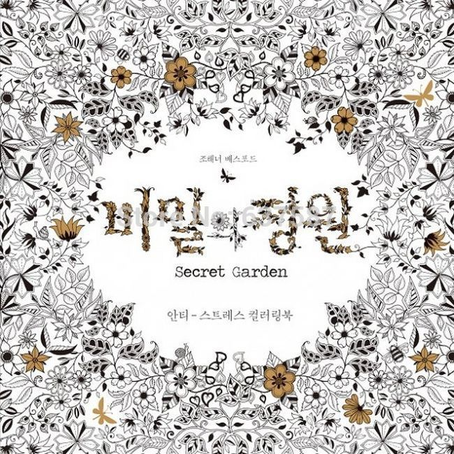 Coloring Book Secret Garden Relax Books For Adults Libro