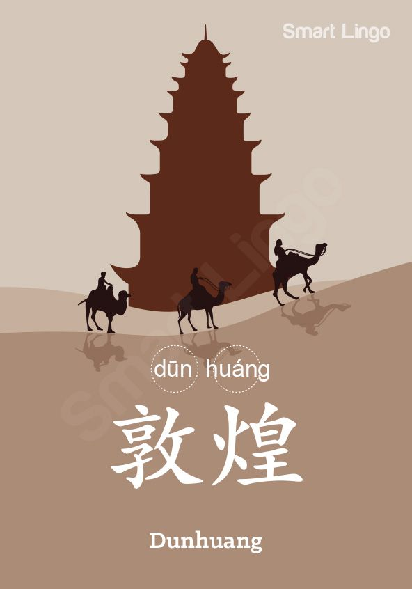 Dunhuang: 敦煌 (dūn huáng) Use the Written Chinese Online Dictionary to learn more Chinese.