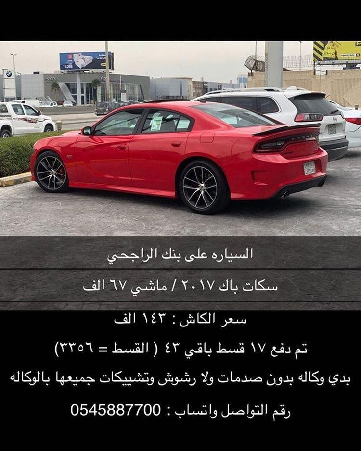 الرجاء تبليغ البائع بانك جاي من حسابي للعمولة Dodge Challenger Boosted Mopar Hemi Moparornocar Musclecar Horsepower Moparfa