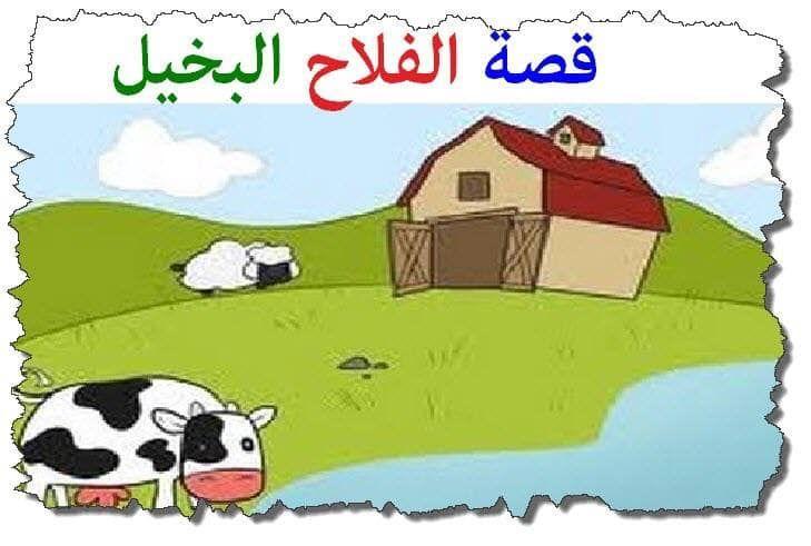الفلاح البخيل والبقرة قصة جميلة للأطفال قبل النوم Character Fictional Characters Family Guy